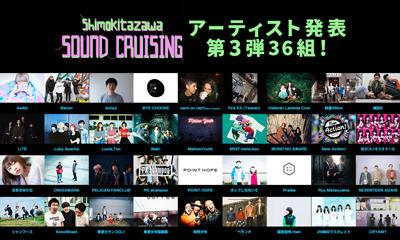Shimokitazawa SOUND CRUISING 2019へ出演決定しました。