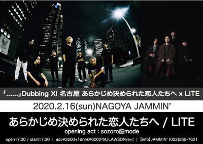「......」Dubbing XI 名古屋-あらかじめ決められた恋人たちへ x LITE-への出演が決定しました。