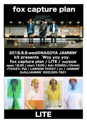 8/8 名古屋JAMMIN'のライブが決定しました。