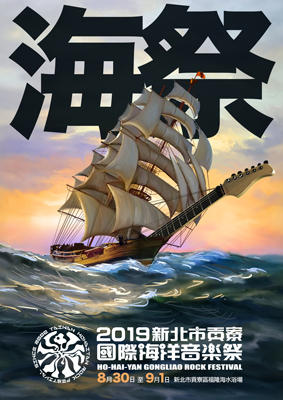 HO-HAI-YAN GONGLIAO ROCK FESTIVALへ出演が決定しました。