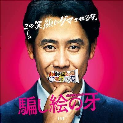 映画「騙し絵の牙」のオリジナルサウンドトラックをリリースします。