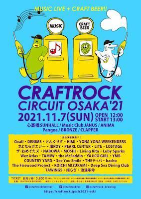 CRAFTROCK CIRCUIT OSAKA '21に出演が決定しました。