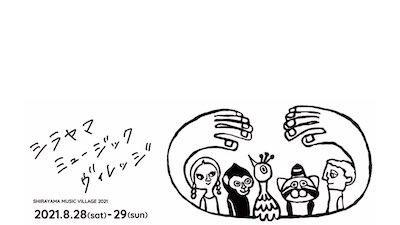 SHIRAYAMA MUSIC VILLAGE 2021に出演が決定しました。
