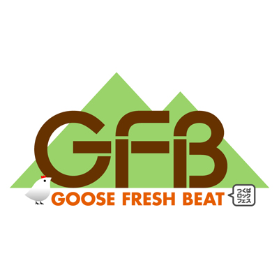 GFB'17(つくばロックフェス)出演決定!