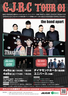 4/5 G.J.R.C TOUR 01へ出演が決定しました。