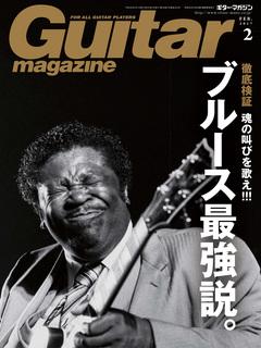 『ギター・マガジン』に武田信幸と楠本構造のインタビューが掲載されております。