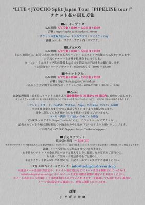 LITE×JYOCHO Split Japan Tour