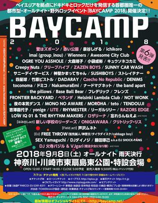 BAYCAMP 2018に出演決定しました。