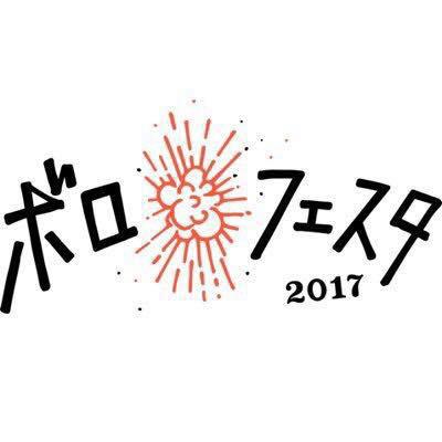 ボロフェスタ2017 出演決定!
