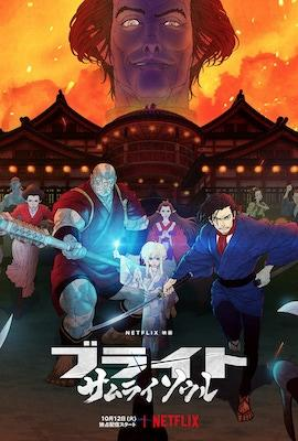 Netflixで全世界独占配信されるアニメ映画『ブライト:サムライソウル』の劇伴を担当、10/12にサントラリリースが決定しました。