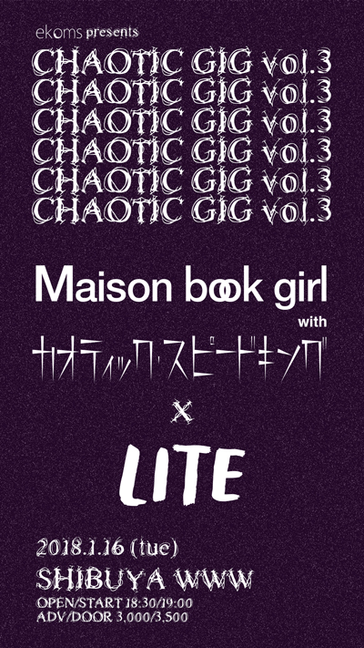 ekoms presents CHAOTIC GIG vol.3 出演決定!