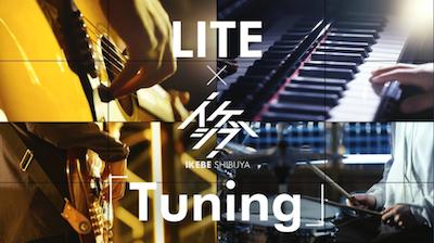 新曲「Tuning」を用いたイケシブコンセプトムービーがYouTubeに公開されました。