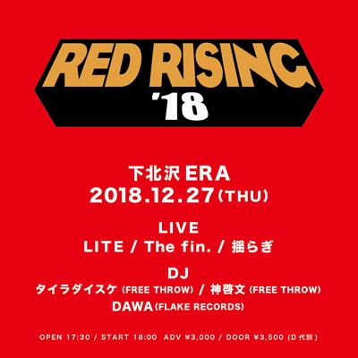 Red Rising'18 開催決定しました。