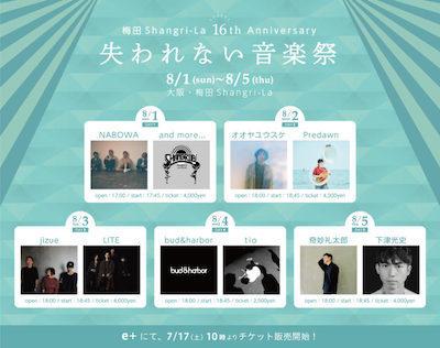 梅田Shangri-La 16th Anniversary「失われない音楽祭 DAY3」に出演が決定しました。