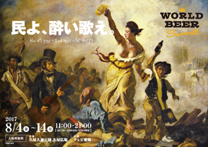 WORLD BEER SUMMIT 2017 出演決定!